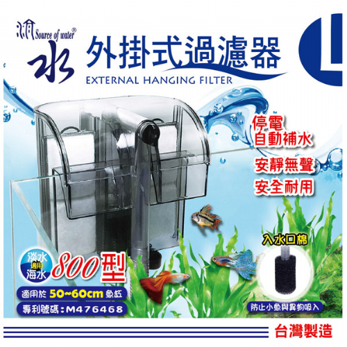 SOURCE OF WATER 800 Type Hang Filter